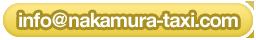 info@nakamura-taxi.com