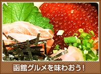 函館のグルメを味わおう!