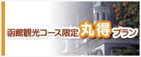 函館観光コース限定丸得プラン